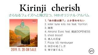 KIRINJI 「cherish」 2019.11.20 ON SALE さらなるフェイズへと飛び立つ、14thオリジナル・アルバム。 □リリース情報 KIRINJI 『cherish』 発売日:2019年11月20日 品番: ...