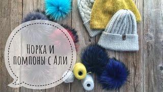Норка и ПОМПОНЫ с Алиэкспресс: ОБЗОР товаров от разных продавцов