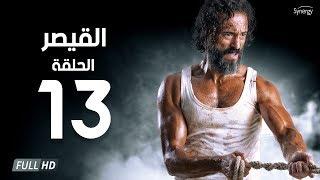 مسلسل القيصر - الحلقة الثالثة عشر 13   بطولة يوسف الشريف   The Caesar Series HD Episode 13