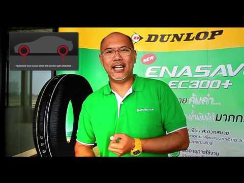 Dunlop ENASAVE EC300+ ขึ้นชื่อเรื่องความประหยัด แล้วเรื่องความมันส์ล่ะ!!?