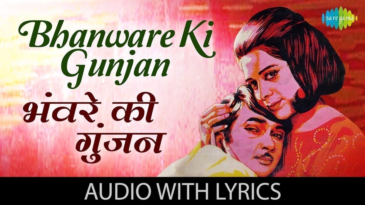 bhanware-ki-gunjan-with-lyrics-भ-वर-क-ग-जन-ह-म-र-द-ल-क-ब-ल-kishore-kal-aaj-aur-kal