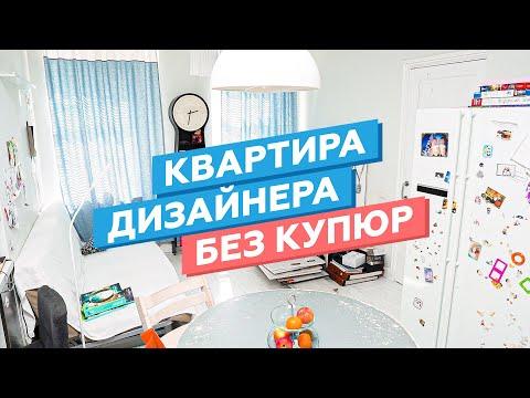 Квартира дизайнера без прикрас и фотошопа