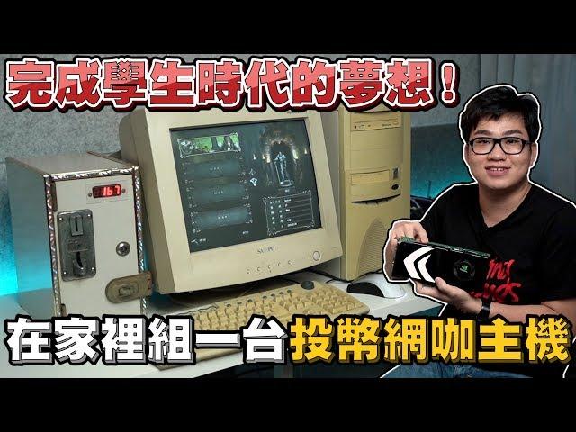 【Joeman】在家裡組一台投幣式網咖!完成學生時代的夢想!