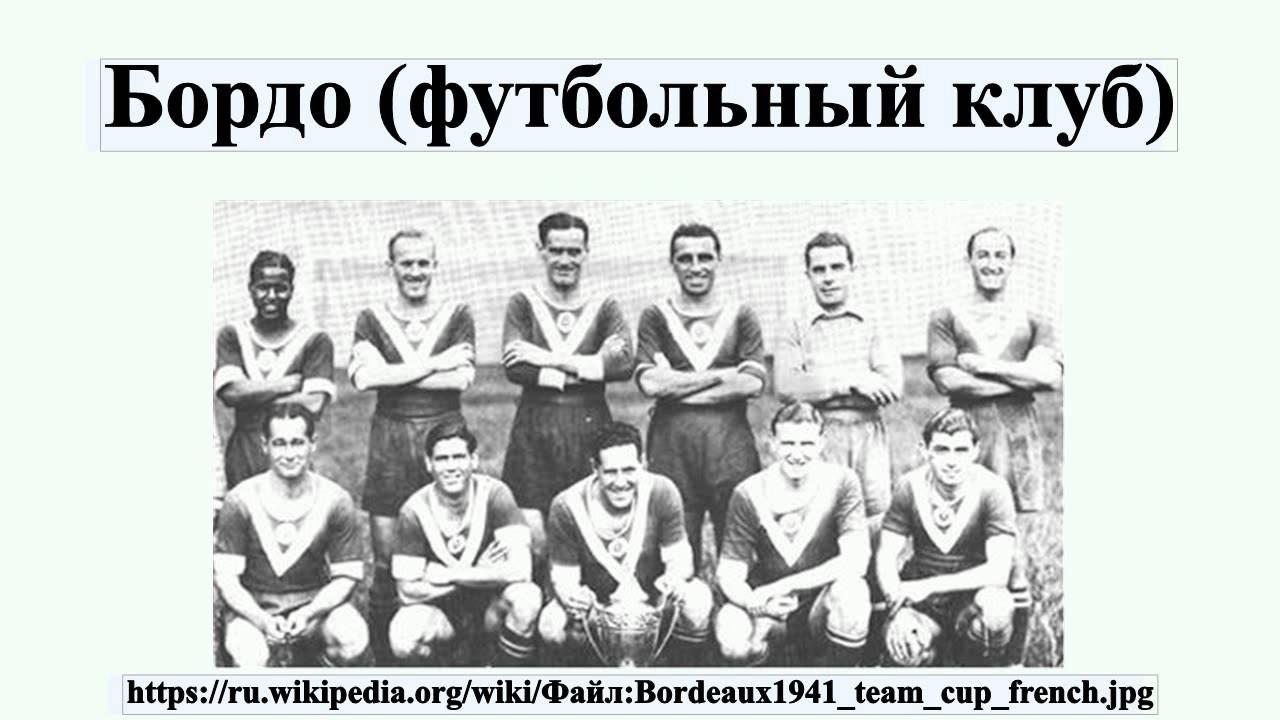 Бордо клуб футбол