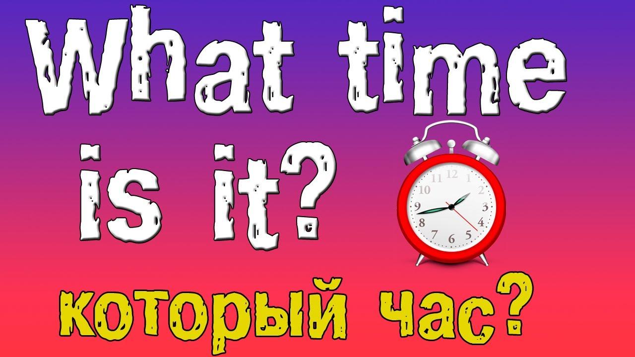 английский язык 4 класс изучение времени