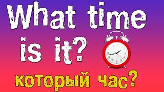 Как спросить время? Который час по-английски (What time is it?)