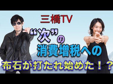 """三橋TV第138回【""""次""""の消費増税への布石が打たれ始めた!?】"""