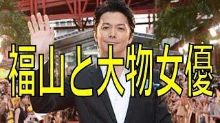 【大泉よう】「福山まさはるが矢沢永吉よりも意識している大物女優!?」...