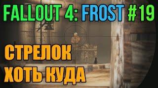 В ПУТЬ-ДОРОГУ - Fallout 4 Frost Survival 19