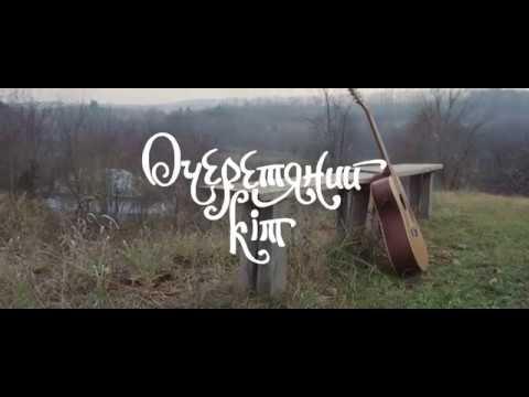 Очеретяний кіт - Широкоє болотище (Official Video)