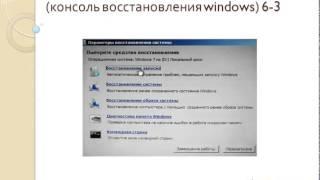 восстановление windows 7 командная строка