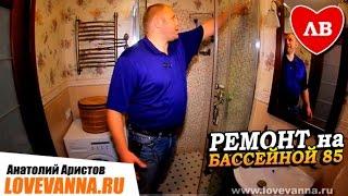 Ремонт ванной и туалетной комнаты/Ванная мечты обзор В БРЕЖНЕВКЕ, БАССЕЙНАЯ 85 #25