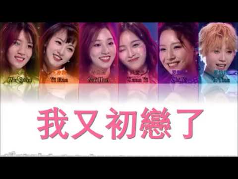 Produce 创造101《 我又初戀了 I fell in love again》 (認聲+歌詞 Color Coded CHN|ENG|PIN)