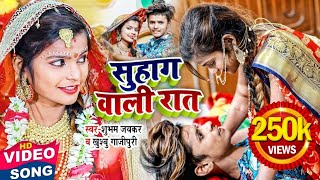 #VIDEO | सुहाग वाली रात | #Shubham Jaikar, #Khushbu Gazipuri | Suhag Wali Raat | Bhojpuri Song