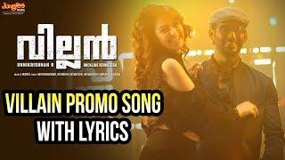 Villain Promo Song With Lyrics | Mohanlal | Manju Warrier | Raashi | Vishal