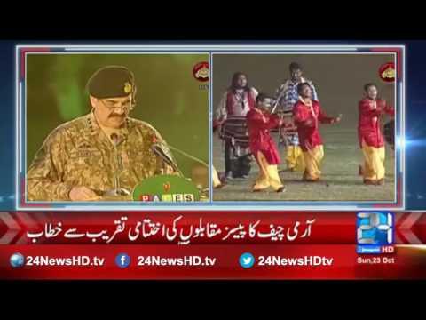 Raheel Sharif speech in closing ceremony of  PACES Championship  Lahore