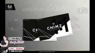 CHIMZ อาหารเสริม ลดน้ำหนัก