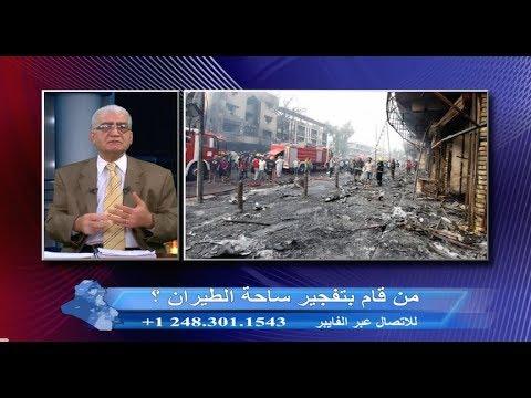 كمال يلدو: من قام بتفجير ساحة الطيران ومن يقف خلفه؟  - نشر قبل 44 دقيقة