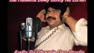 Dai Haleema Dewy Sohny Nu Loriyan by Muhammad Mazhar Shehzad