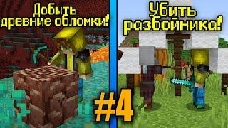 10 ЧЕЛЛЕНДЖЕЙ за 150 МИНУТ! (#4) Майнкрафт
