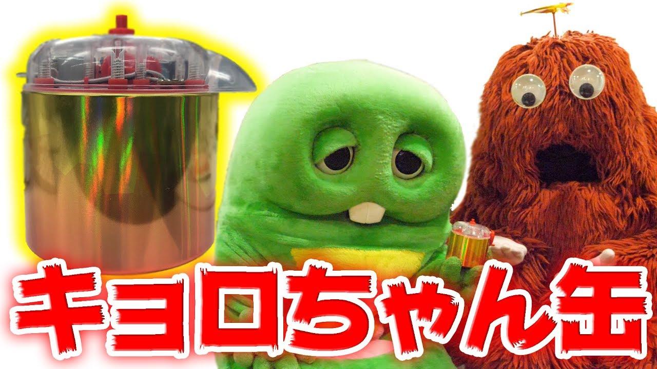 缶 キョロ ちゃん