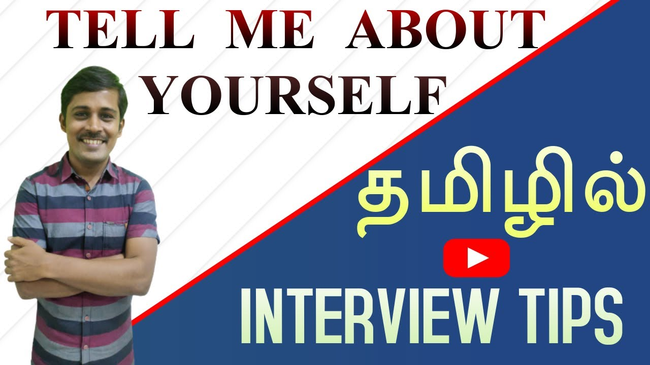 Interview Tips In Tamil Payilagam Tell Me About Yourself Youtube