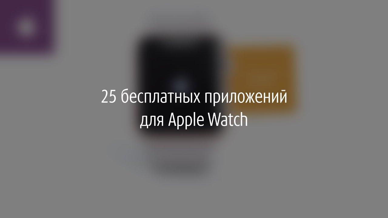 Связной. 25 полезных приложений для Apple Watch