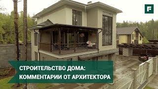 Модный дом из пеноблока. Комментарии архитектора о конструктиве