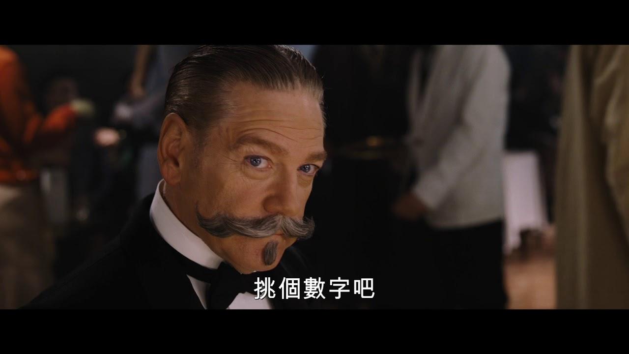 電影【東方快車謀殺案 Murder on the Orient Express】 繁體高清完整外流電影線上看 @ 小鴨電影線上看 :: 痞客邦
