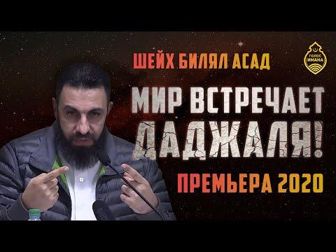 Билял Асад - Мир встречает даджаля ! Премьера 2020