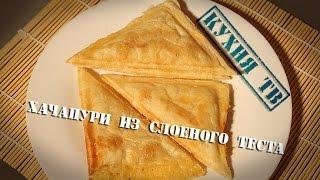 Хачапури с сыром из слоеного теста в Supra WIS-333