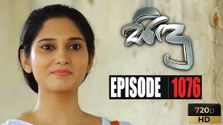 Sidu | Episode 1076 25th September 2020 Thumbnail