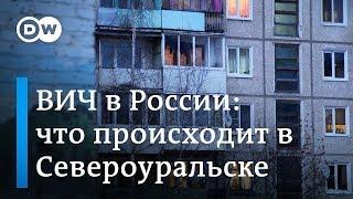 вИЧ в Североуральске - самом зараженном городе России