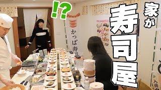 リビングを回転寿司屋さんに改装するドッキリ!! thumbnail