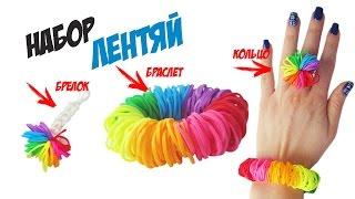 НАБОР ЛЕНТЯЙ (браслет, кольцо, брелок) из резинок на крючке без станка | Rainbow Loom Charm