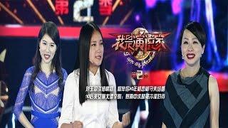【我是演说家season2】20151115 第14期 完整版:张晨借北京地铁谈梦想人生路