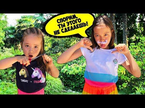 24 часа Пранки над сестрой! СПОРИМ, ТЫ ЭТОГО НЕ СДЕЛАЕШЬ/ Видео Анютка малютка