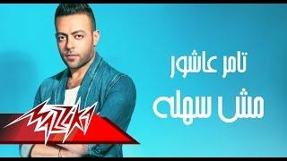 Mesh Sahla - Full Track- Tamer Ashour مش سهلة - تامر عاشور