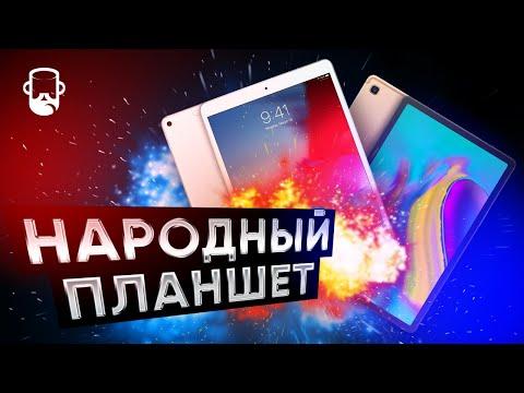 Samsung Galaxy Tab S5e против Apple IPad Air 2019  🔥 Народный планшет 2019!
