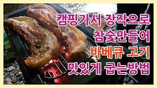 캠핑가서 장작으로 불멍하다 참숯만들어 바베큐 굽는법! …