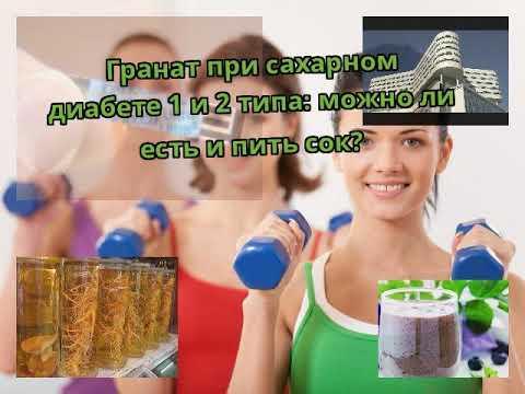 Гранатовый сок при сахарном диабете 1 типа