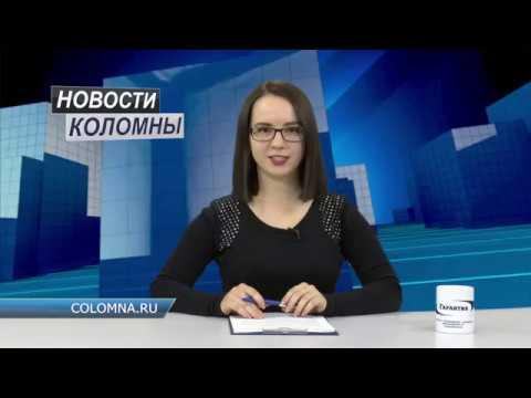 Видео. Новости Коломны 1 ноября 2019