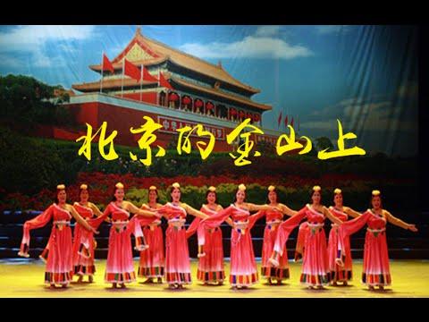北京的金山上   Over the Golden Hill of Beijing