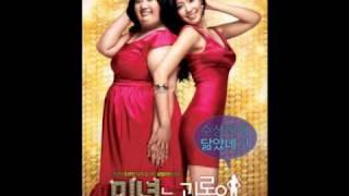 [HD] Kim Ah Joong - Maria (200 Pound Beauty OST) [MP3 Audio]