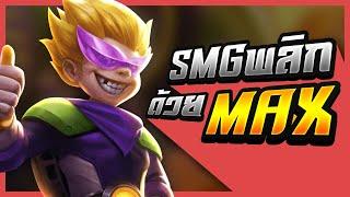 Max rov วิเคราะห์ Smg พลิกเกมด้วยแม็ก