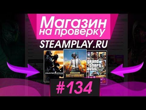#134 Магазин на проверку - Steamplay.ru (КРУТОЙ МАГАЗИН АККАУНТОВ И КЛЮЧЕЙ?) КУПИЛ АККАУНТ КС ГО!