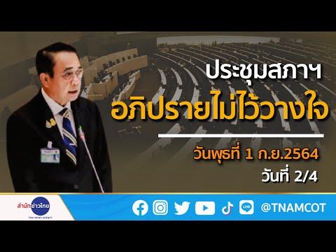 🔴 LIVE! การประชุมสภา อภิปรายไม่ไว้วางใจ รัฐมนตรีเป็นรายบุคคล วันที่สอง 1 ก.ย.64 (ช่วงที่ 3)