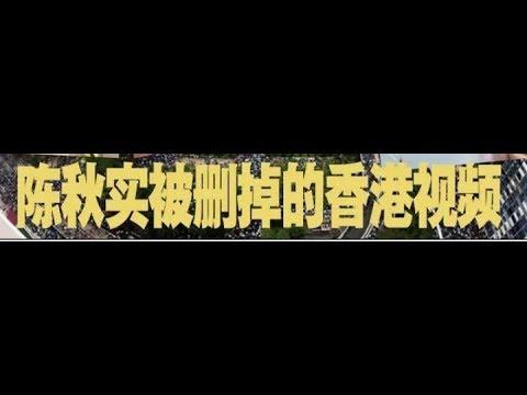 陈秋实香港视频新合集