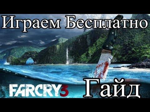 видео: Как бесплатно играть в far cry 3 [Гайд+Летс Плей]