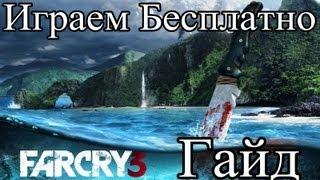 Как бесплатно играть в Far Cry 3 [Гайд+Летс Плей]